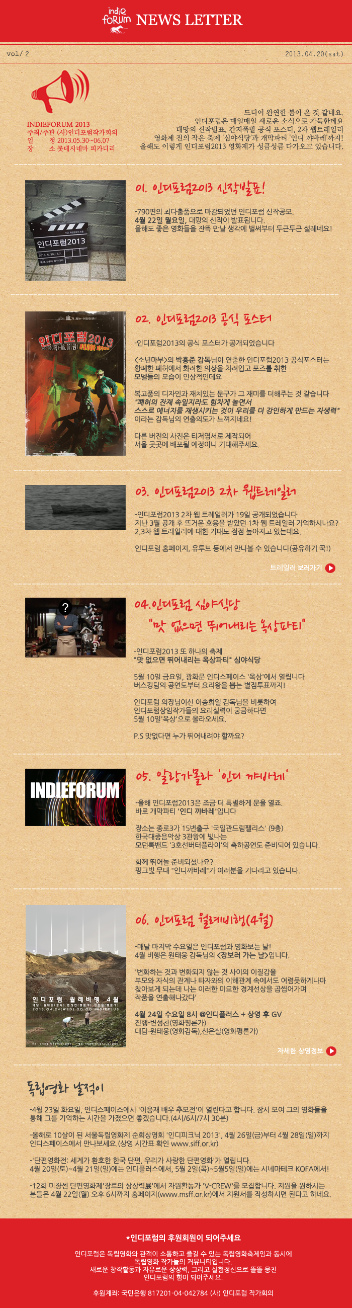 indieforum2013_newsletter_2.png